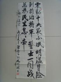 钱钟岳:书法:徐弘道诗
