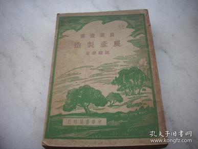 民国37年-中华书局出版-陈騊声著【农产制造】内容丰富!