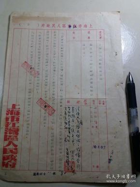解放初:上海江湾区政府 致卫生局函件1张 (我区第二联合妇幼保健站筹备成立)