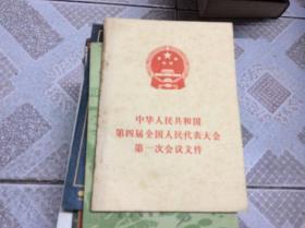 中华人民共和国第四届全国人民代表大会第一次会议文件