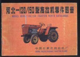 河北-120/150型拖拉机零件图册 (横16开 中英双文印刷 内多图表参数)