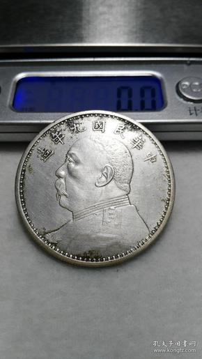 民国九年大头银元【精发版】