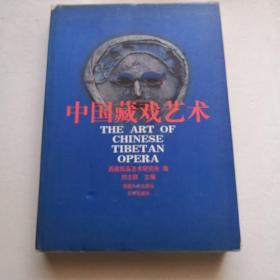 中国藏戏艺术(精装本)