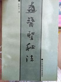 医圣秘法  93年初版