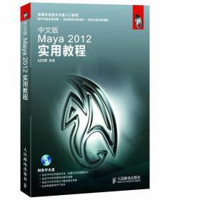 中文版Maya2012实用教程(附光盘) 正版 时代印象著  9787115273765