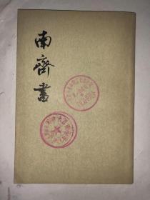 南齐书2 第二册 馆藏 竖版繁体