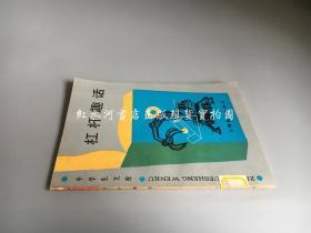 中学生文库:杠杆趣话  馆藏