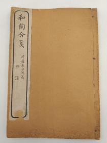 和陶合笺 (一册四卷 线装 白纸石印 宣统二年(1909年)