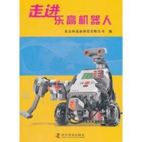 走进乐高机器人 正版 北京西觅亚科技有限公司  9787110077948