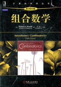 组合数学(原书第5版)/计算机科学丛书 正版 布鲁迪  9787111377870