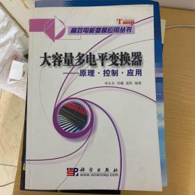 大容量多电平变换器:原理·控制·应用——高效电能变换应用丛书