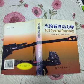 火炮系統動力學(精裝).