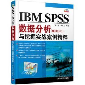 IBM SPSS数据分析与挖掘实战案例精粹(附光盘) 正版 张文彤  9787302299547