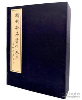 明刊孤本画法大成(全4册·线装) 中华书局出版。中国国家图书馆善本部唯一的蓝印古籍