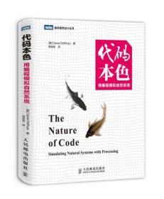 代码本色(用编程模拟自然系统)/图灵程序设计丛书 正版 Daniel Shiffman,周晗彬  9787115369475