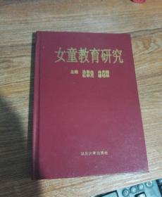 女童教育研究(精装本)仅印800册