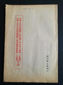 中华人民共和国第六届全国人民代表大会第一次会议、中国人民政治协商会议第六届全国委员会第一次会议 文件