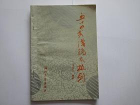 五十四式传统太极剑