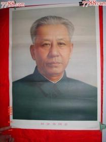 1992年版2开刘少奇像10张,库存好品