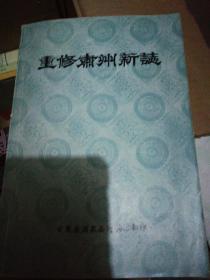 重修肃州新志【1984年一版一印1000册】