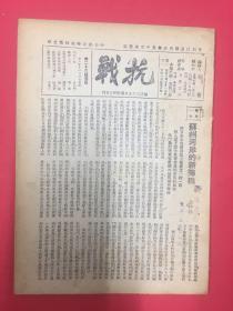 1937年(抗战)第23期,苏州河岸的新阵线,