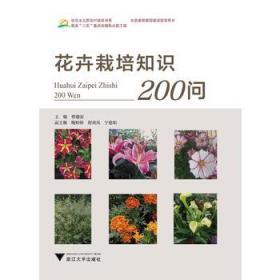 花卉栽培知识200问