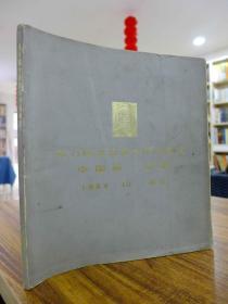 第6届全国美术作品展览中国画图录