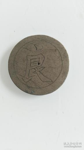民国代用币白铜打制良字币