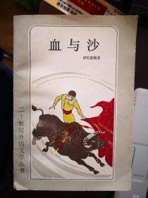 二十世纪外国文学丛书:血与沙【南车库】124