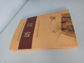 海陆丰历史文化丛书. 卷九 语言