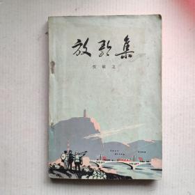 《放歌集》1973年人民文学出版社出版 贺敬之诗集