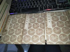 从书集成-《元朝秘史》全套三册(民国25年12月初版)