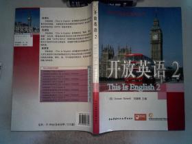 电大公共英语系列丛书·开放英语(2) 、''