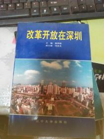 改革开放在深圳