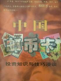 中国邮币卡:投资知识与技巧漫谈