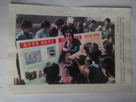 【计划生育宣传图片 —山东省章丘】