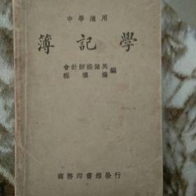 簿记学,民国二十年版