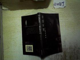 帝国军团:秦军秘史..