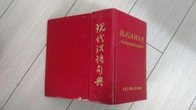 现代汉语句典