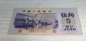 中国人民银行第三套人民币 伍角 5角 1972年  II VIII VII 0362840