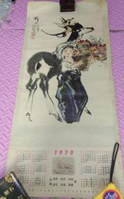 程十发七十年代《节日》挂历画