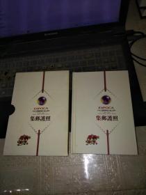 《集邮护照——第六届中国国际徽商大会》