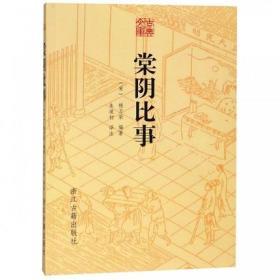 棠阴比事(古典文库 全一册)