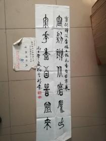 [3475  杨云龙篆书作品一幅