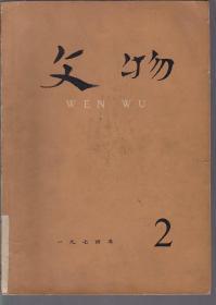 文物 1974年第2期