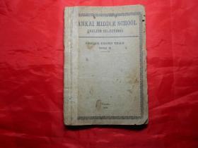 南开中学 英语选修  高中三年级 第2册  ( nankai middle school englisn selections senior third year book 2) 1934年