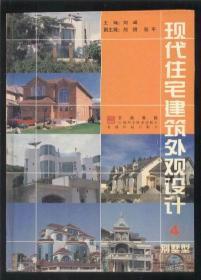现代住宅建筑外观设计(4):别墅型  【彩版硬精装】