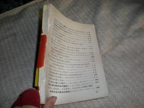 红宝书 收藏 /万岁本5册五全 战无不胜的毛泽东思想万岁
