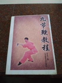 九节鞭教程 段全伟 北京体育大学出版社 请认真看图及说明