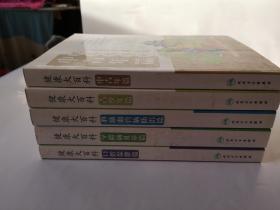健康大百科  口腔保健篇   心脑血管病防治篇   学龄前儿童篇    青少年篇  中青年篇  5册合售